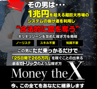 Money the X (マネー ザ エックス).PNG