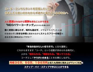NEOパワーコーチ養成講座.jpg