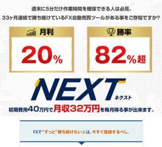 NEXT(ネクスト).PNG