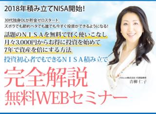 NISAでお得に7年で資産を倍にする方法.PNG