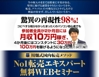 No1転売エキスパート養成メソッド.PNG