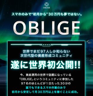 OBLIGE.PNG