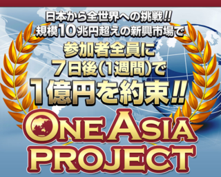 ONEASIA.PNG