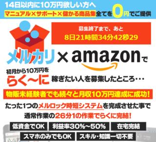Resale Time Shortening -らく益転売-.PNG
