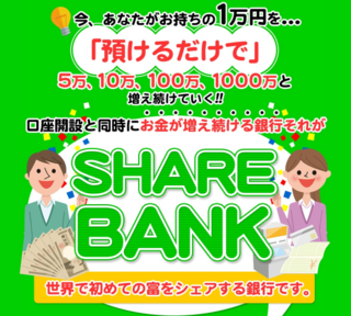 SHARE BANK.PNG