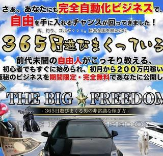 THE BIG☆FREEDOM.jpg