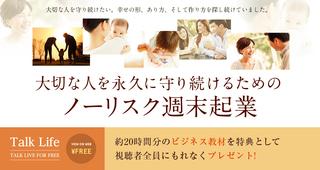 Talk Life 〜ノーリスク週末起業〜.jpg