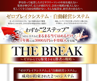 The ブレイク 〜ゼロからでも爆発させる勝者の戦略〜.png