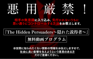 The Hidden Persuaders〜隠れた説得者〜.PNG