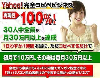 Yahoo!完全コピペビジネス.jpg