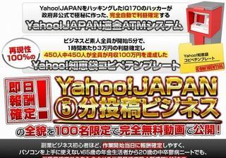 Yahoo!JAPAN速金コピペビジネス02.jpg