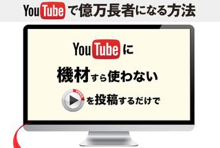 YouTubeで億万長者になる方法.png