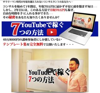YouTubeで稼ぐ7つの方法.jpg