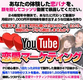 Youtube恋愛マーケティング.jpg