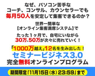 ZOOMセミナー集客満席法.PNG