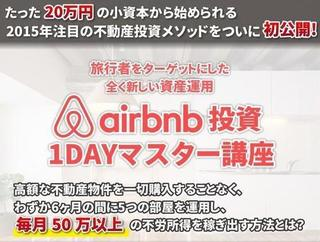 airbnb投資マスター講座.jpg