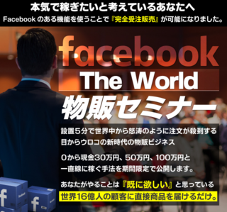 facebook the world物販セミナー.PNG